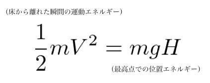 0.5mv2=mgH