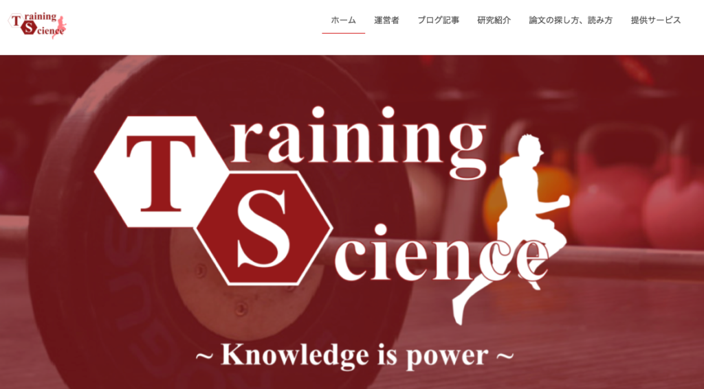 trainingScience