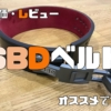 SBDbelt