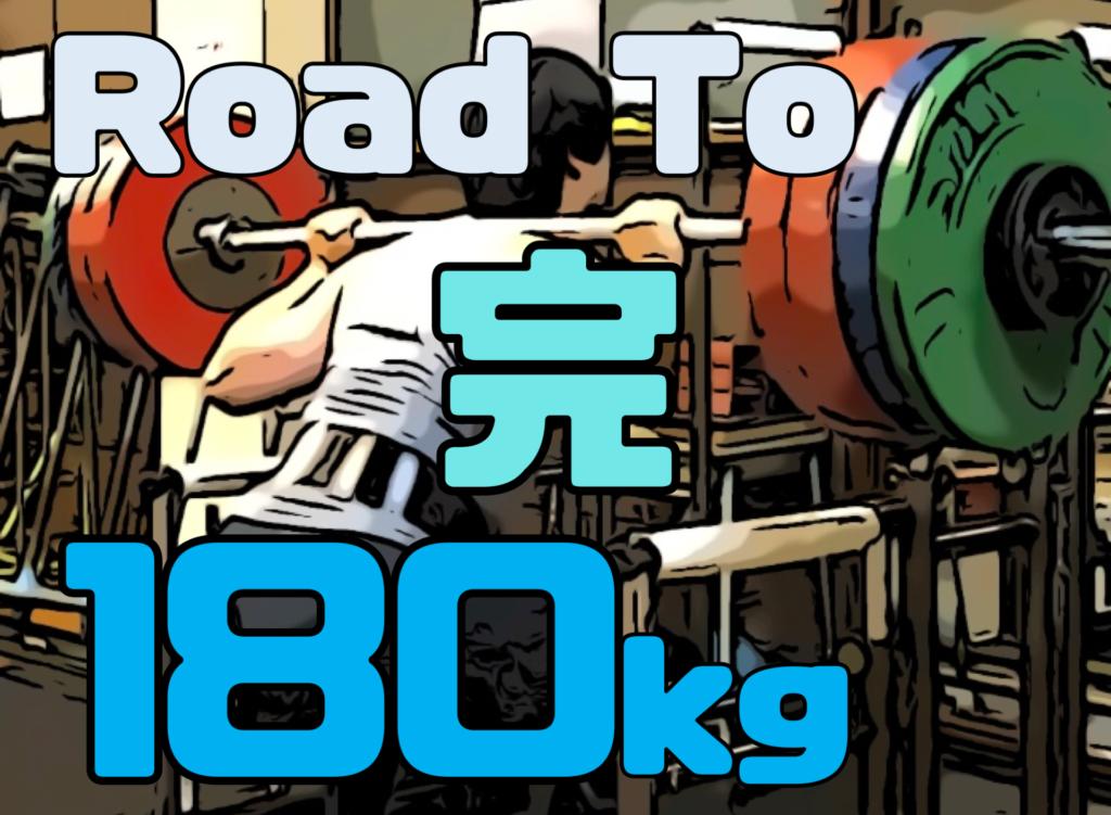 roadTo180fin