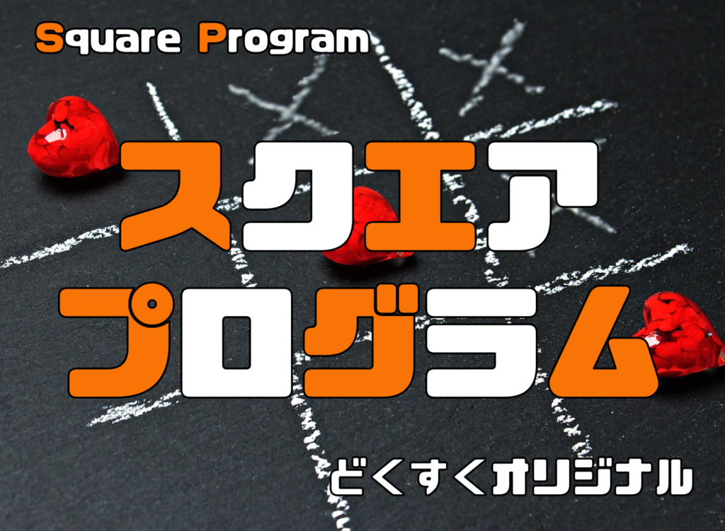 squareProgram
