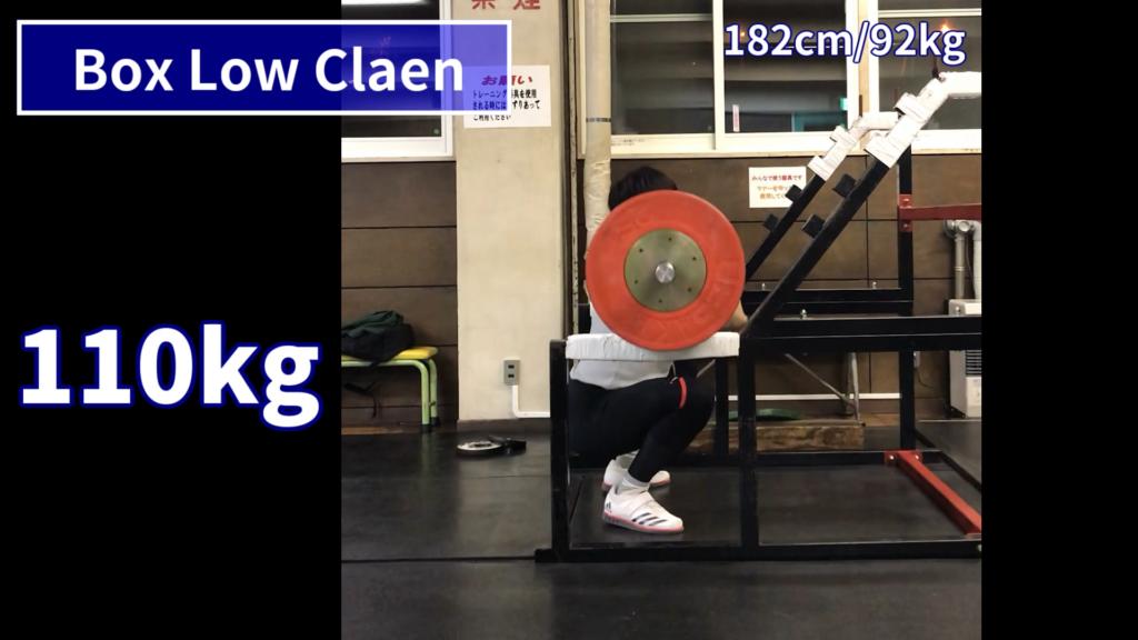 クリーン110kg