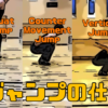 JumpVariations