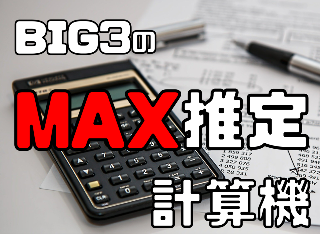 estimateBIG3maxPL