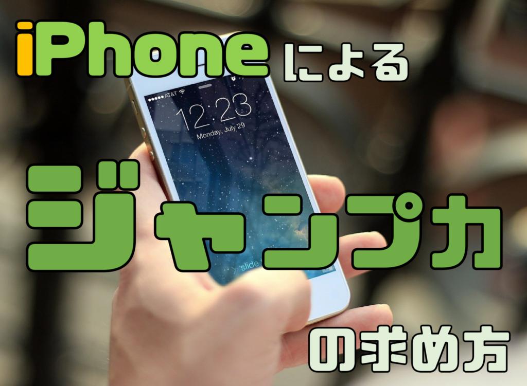 iPhoneJumpEstimate