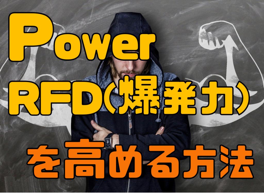 powerANDrfd