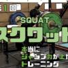 realJump01