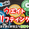 ウエイトリフティング攻略wikiサムネイル