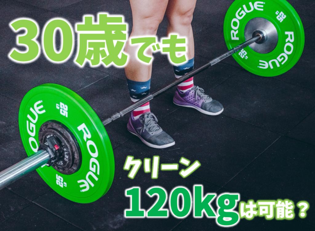 30歳で120kgは可能